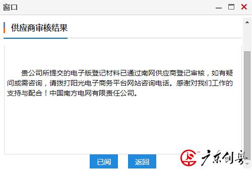 再次成功入围中国南方电网审核结果截图